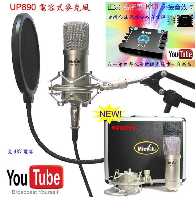 要買就買中振膜  收音更佳 K10+ UP890電容麥克風+48v電源+ NB35支架+雙層防噴網送166種音效
