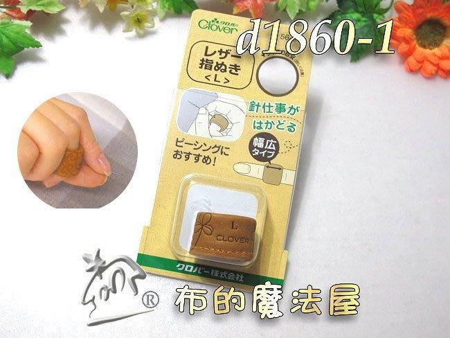 【布的魔法屋】d1860-1日本Clover可樂牌17.5mm-L真皮指環(皮革指套,真皮頂針器,皮革指環,真皮指套環)