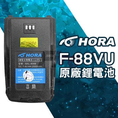 《實體店面》 HORA 無線電 對講機 BAL-8088 F88 F-88 F-88VU 原廠 鋰電池 F88VU