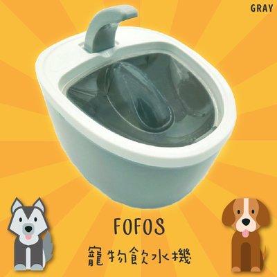 『寵毛必備』FOFOS 寵物 倍淨 飲水機 灰 四重過濾 毛小孩 飼料 餵食 飲水器 狗狗 寵物用品 寵物餐具 一層防護