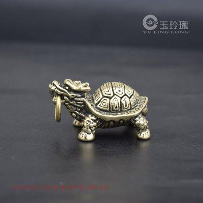 【古玩今典】銅龍頭龜玲瓏小巧黃銅龍龜掛件銅龜鑰匙扣銅龜把件實心銅器銅雕件