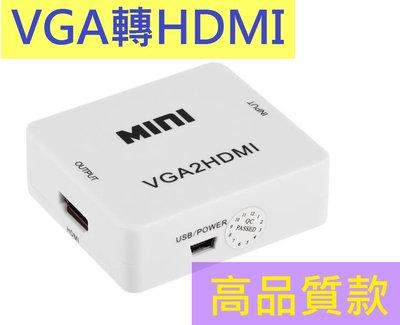 最新版晶片 穩定款 VGA to HDMI VGA轉HDMI Dsub D-sub轉HDMI 電腦接電視 監控接電視