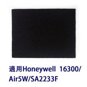加強型活性碳濾網 適用空氣清淨機 佳醫超淨Air 05w/尚朋堂SA2233F 買10送1、買12送2免運