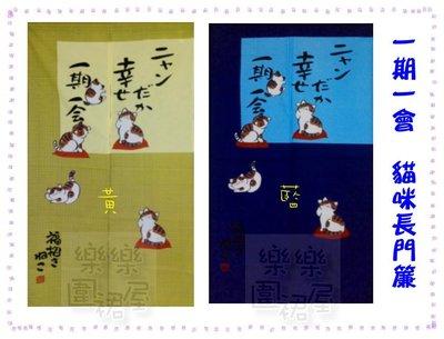 樂樂生活館【特價門簾 一期一會貓咪長門簾 】日式門簾 布面