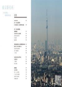 *小貝比的家*流行風~東京新名所:10大新景點 舊城區巷弄私旅