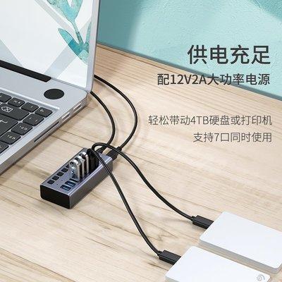 (洋洋數碼周邊)飛利浦usb3.0分線器7/10口hub帶電源集線器U盤鍵鼠手機充電腦筆記本一拖多用功能外接口轉換接頭孔插口擴展器