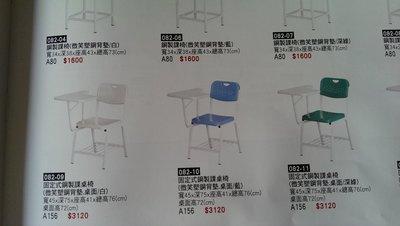 亞毅oa辦公家具屏風 學生課桌椅 寫字板 學生椅 鋼製單人椅 藍色椅子工廠 另玻璃隔間拉門 高雄 台南市