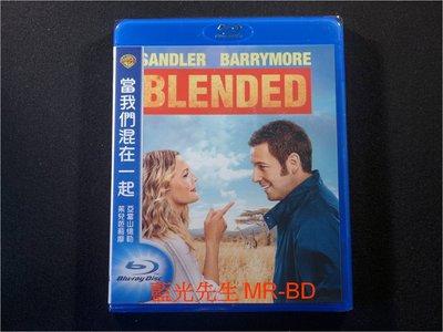 [藍光BD] - 當我們混在一起 Blended ( 得利公司貨 )