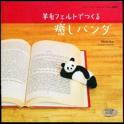 紅蘿蔔工作坊/羊毛氈~羊毛フェルトでつくる癒しパンダ(日文書)9E