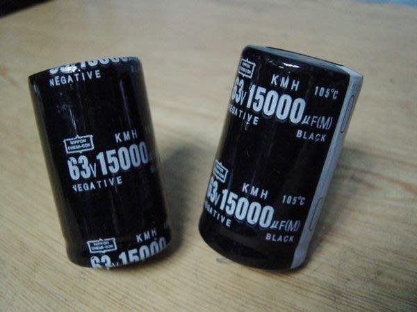 Y【小劉二手家電】63V,15000UF電容