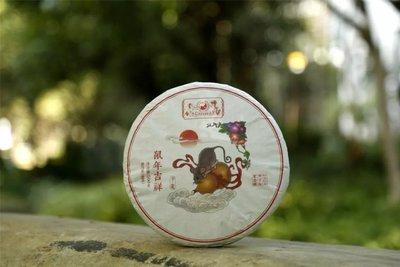 龍馬同慶號   2020年 鼠年吉祥 生肖紀念餅 普洱茶 2020