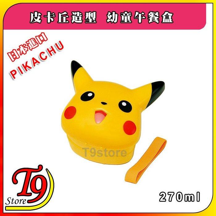 【T9store】日本進口 Pikachu (皮卡丘) 造型幼童午餐盒 便當盒 飯盒 (270ml)