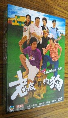 [影音雜貨店] TVB港劇 - 老友狗狗 DVD - 馬浚偉, 鍾嘉欣, 鄭則士主演 - 全新正版