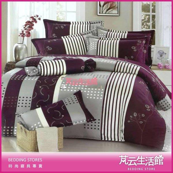 床包被套組~mit精梳純棉印染【空間設計】雙人床包兩用被四件組【芃云生活館】