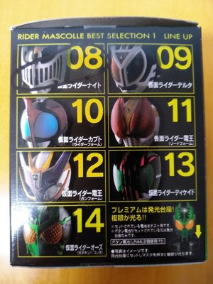 RIDER MASCOLLE BEST SELECTION 1NO.8