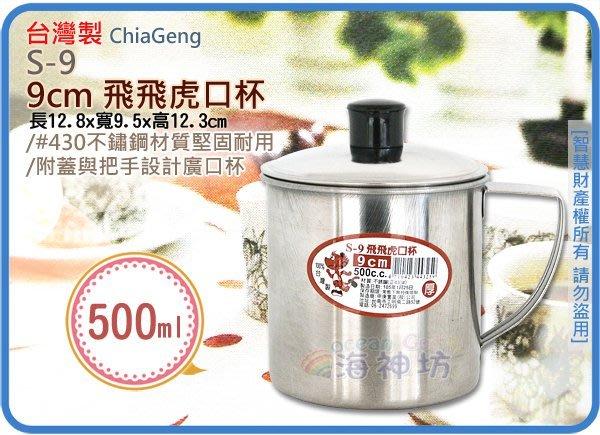海神坊=台灣製 S-9 9cm 飛飛虎口杯 茶杯 水杯 鋼杯 隨手杯 #430加厚不鏽鋼 單把 附蓋0.5L 30入免運