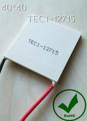 【玩具貓窩】半導體致冷晶片(散裝) TEC1-12715 製冷 溫度調節 寵物冷水機 魚缸