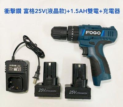 衝擊電鑽 富格 25V雙電池 電量液晶款 單主機電池組合 1.5AH 雙速可正反轉 /鋰電充電電鑽/電動工具  保固半年