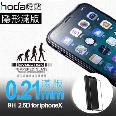 贈 背貼 hoda 好貼 iPhoneX 2.5D 新版 隱形版 邊緣強化 滿版 保護貼 超薄 玻璃貼 0.21mm