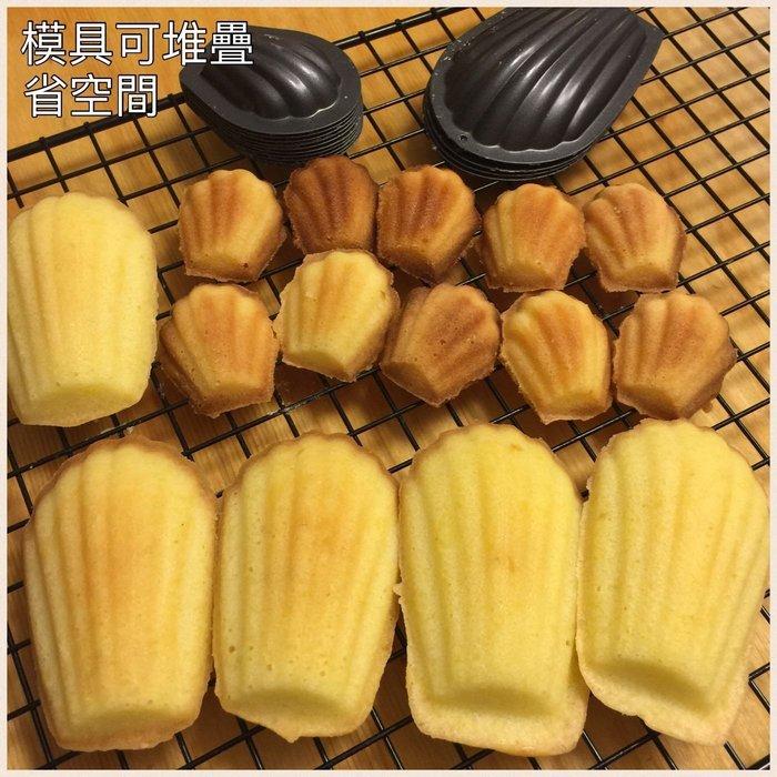❤Lika小舖❤日本製 瑪德蓮 貝殼造型 不沾處理蛋糕模 5入組(大/小) 單一模造型可堆疊 不占空間喔