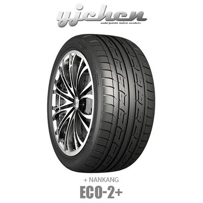 《大台北》億成汽車輪胎量販中心-南港輪胎 ECO-2+ 235/40R18