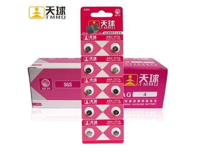 AG4鈕釦電池/ SR626SW電池/ LR626/ LR66/ 377/ 177/ 手錶/ 碼錶/ 電子產品 桃園《蝦米小鋪》 桃園市