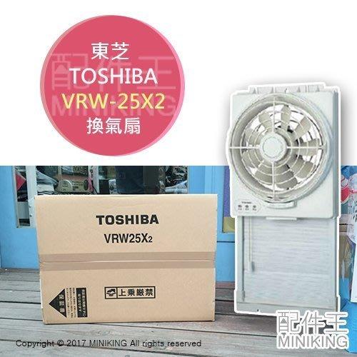 現貨 日本 TOSHIBA 東芝 VRW-25X2 窗型 換氣扇 排風扇 可吸可排式 附防蟲網 防蚊網