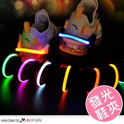 HH婦幼館 LED發光鞋夾 戶外夜跑夜間騎行安全警示鞋燈【2L075M226】
