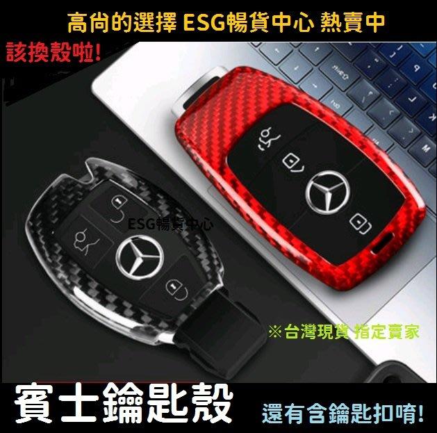 賓士鑰匙殼 E系列 台灣指定賣家 AMG碳纖鑰匙殼 吊飾 鑰匙皮套 端莊大氣