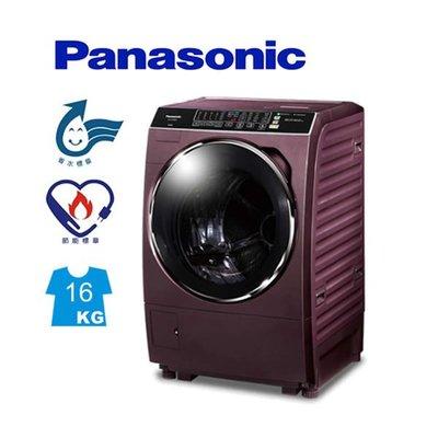 【全家家電】《享折扣》Panasonic NA-V178DDH 16公斤 滾筒式洗衣機 (洗脫烘)