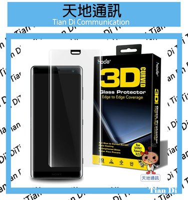 《天地通訊》hoda Sony Xperia XZ3 H9493 3D防爆9H鋼化玻璃保護貼 uv膠全貼合滿版 限自取※