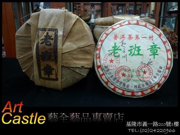 【藝全普洱】2008年 老班章 普洱茶第一村 生茶 茶餅 500克 一桶七片5000元含運