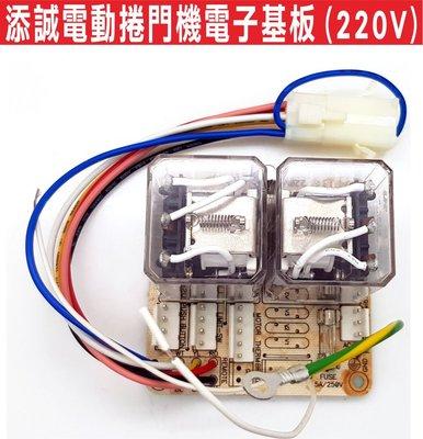 {遙控達人}添誠電動捲門機電子基板(220V)添誠馬達專用電子基板 遙控器 鐵捲門馬達 安裝修理
