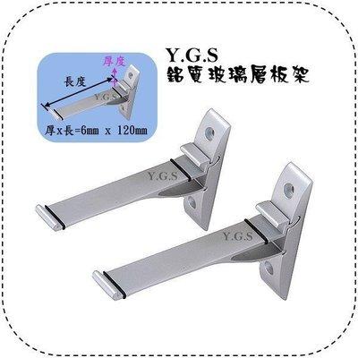 Y.G.S~玻璃五金系列~Y.G.S鋁質玻璃層板架 (含稅)