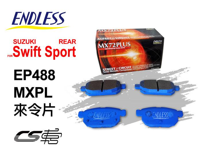 CS車宮車業 日本 ENDLESS MXPL 公司貨 Suzuki Swift Sport (後) EP488