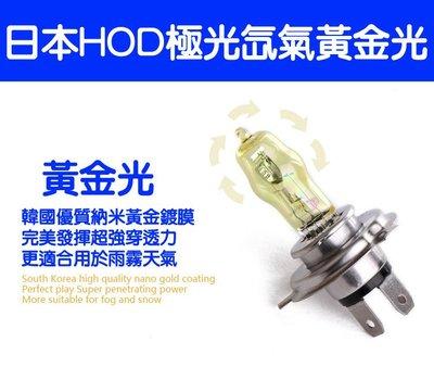 久岩汽車-極光HOD氙氣黃金光(一組二顆) 大燈 遠光燈 近光燈-100W燈泡-比HID亮