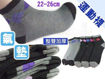 L-69-2 菱格氣墊-短襪【大J襪庫】腳踏車運動襪-男女穿-厚底排汗氣墊襪-毛巾襪-學生襪-彈性襪-黑白灰色-台灣襪廠