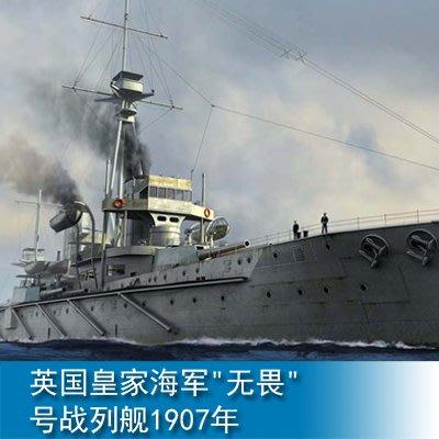 """小號手 1/700 英國皇家海軍""""無畏""""號戰列艦1907年 06704"""