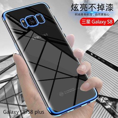三星 Galaxy S8 手機殼 S8 Plus 保護殼 S8+保護套 矽膠套 超薄 透明 軟殼 流光電鍍 晶耀系列