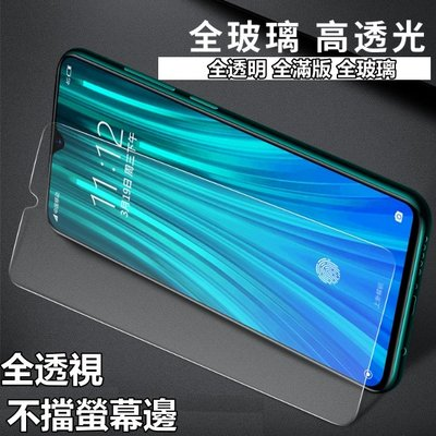小米全透明 滿版 玻璃貼 保護貼 紅米 Note8 Note 5 6 7  K30 Pro 小米9T 小米8 小米MIX