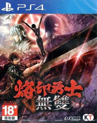 【二手遊戲】PS4 烙印勇士無雙 BERSERK MUSOU 中文版 劍風傳奇【台中恐龍電玩】