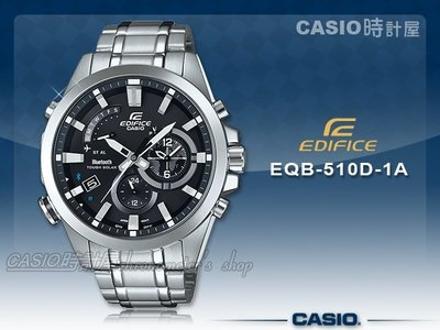 CASIO 時計屋 卡西歐手錶 EDIFICE EQB-510D-1A 男錶 不鏽鋼錶帶 藍牙 碼錶 飛行模式 防水