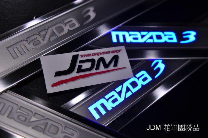 [花軍團精品]  魂動 2015 NEW MAZDA3 4D 5D專用 白金LED門檻 髮絲紋 藍光下標區
