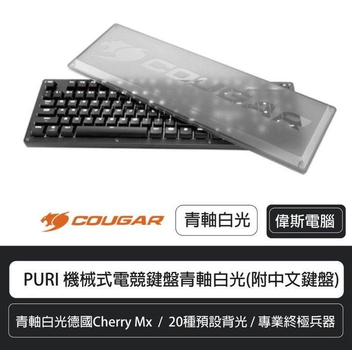 ☆偉斯電腦☆COUGAR 美洲獅 PURI 專業終極兵器 機械式電競鍵盤 -青軸白光(附中文鍵盤)