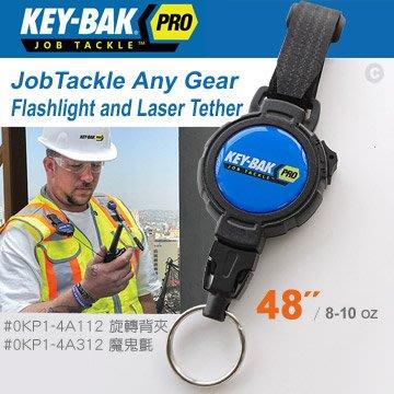 """【EMS軍】美國KEY-BAK JobTackle系列 48""""強力負重鎖定鑰匙圈(公司貨)"""