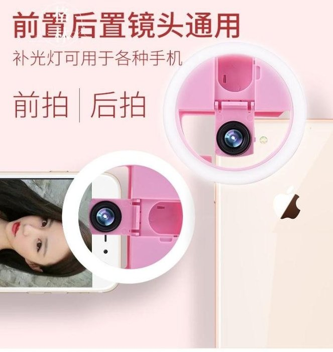 抖音神器廣角鏡頭直播自拍燈手機補光燈小型主播美顏拍照打光