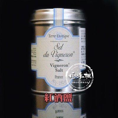 極禾楓肉舖~法國~紅酒鹽~豐富味覺與視覺享受