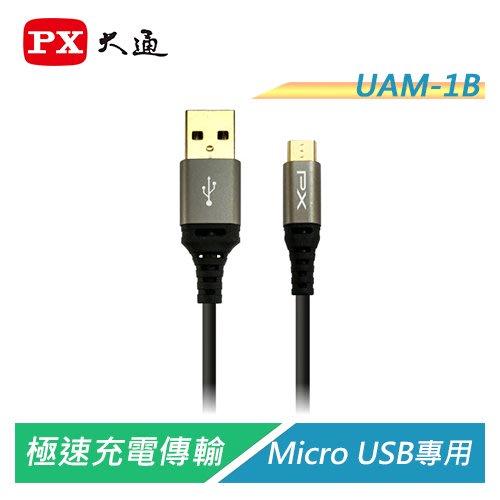 【電子超商】大通 UAM-1B Micro USB極速充電傳輸線
