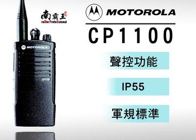 南霸王 MOTOROLA CP1100 UHF IP55 防水防塵商用無線電對講機