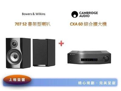 【上格音響】Cambridge Audio CXA60 立體聲擴大機 + B&W 707 S2 書架喇叭/完美家庭劇院